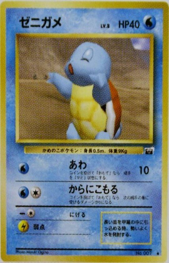 Most Expensive Pokemon Card 8 - Most Expensive Pokemon Card -- Grab it to Beat your Competitor